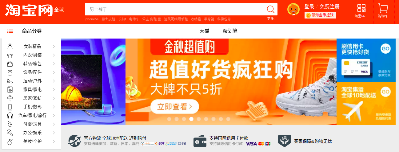 4. Taobao